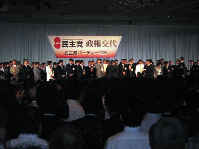 民主パーティー1.JPG